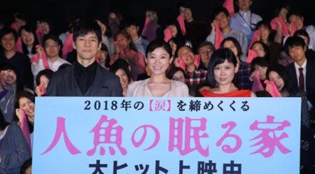 西島秀俊、篠原涼子、人魚の眠る家