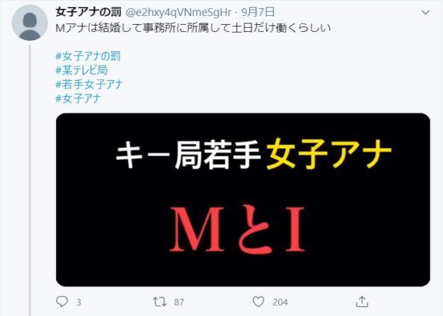 テレビ東京女子アナウンサーの音声が流失!