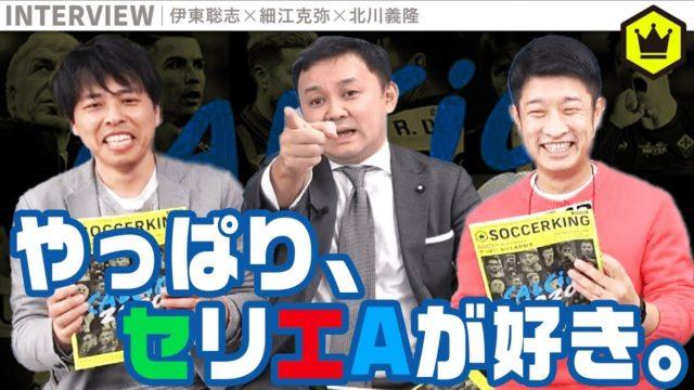 北川さんの実況が大人気!