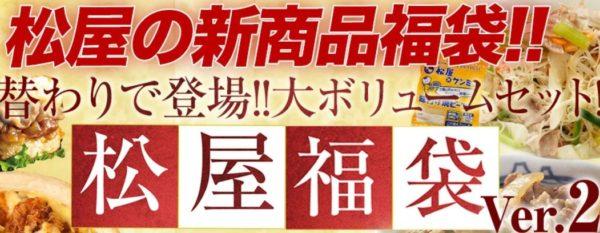 松屋の福袋中身ネタバレ(牛丼)!