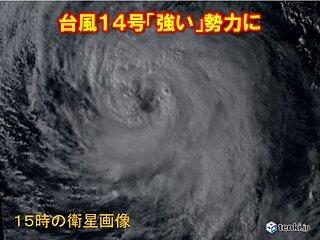 台風14後の最新予想!